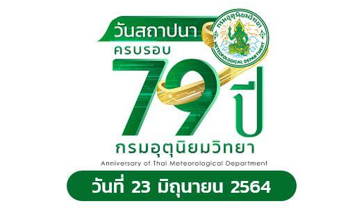 79th_TMD